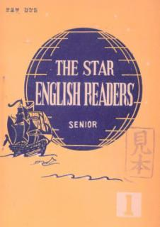THE STAR ENGLISH READERS