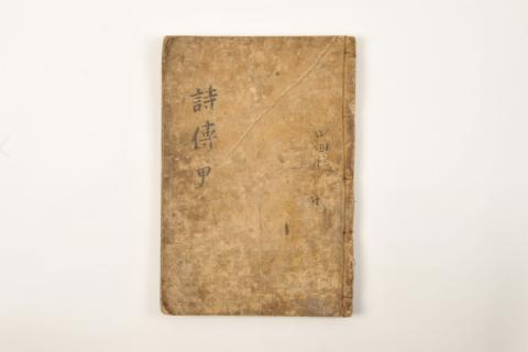 Sigyeong (The Book of Poetry)