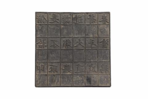 Cheonjamun (Thousand-Character Classic) (Woodblocks)
