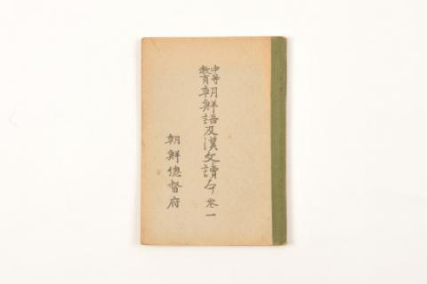 Hanmun (Chinese Characters) Textbook