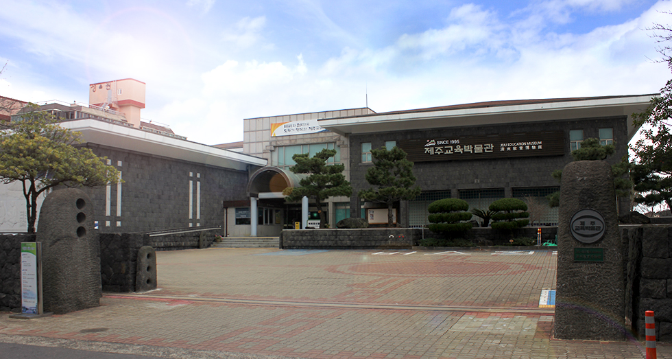 Jeju Education Museum